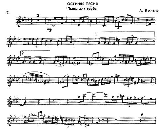 кемпфер ноты для трубы